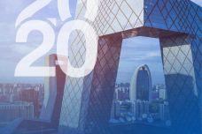 2020北京薪酬标准指南_000001.jpg