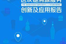 2020区块链溯源服务创新及应用报告_000001.jpg