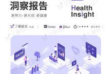 2020国民健康洞察报告_000001.jpg