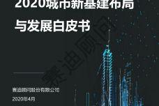 2020城市新基建布局与发展白皮书_000001.jpg