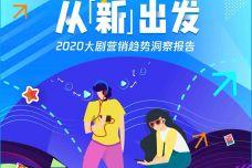 2020大剧营销趋势洞察报告_000001.jpg
