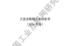 2020工业互联网人才白皮书_000001.png