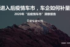 """2020年""""后疫情车市""""洞察报告_page_01.png"""