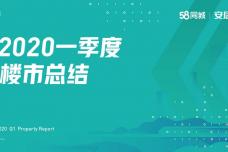 2020年一季度楼市总结_page_01.png