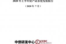2020年上半年资产证券化发展报告_000001.png