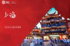 2020年上海办公楼市场展望_000001.png