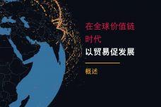 2020年世界发展报告中文版_000001.jpg