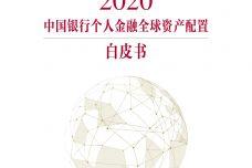 2020年个人金融全球资产配置白皮书_000001.jpg
