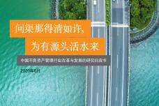 2020年中国不良资产管理行业改革与发展的研究白皮书_000001.png