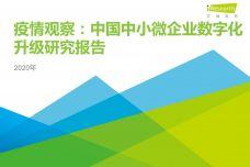 2020年中国中小微企业数字化升级研究报告_000001.jpg
