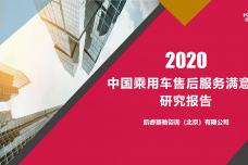 2020年中国乘用车售后服务满意度研究报告_00-1.png