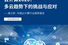 2020年中国云计算行业趋势报告_000001.png