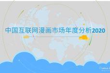 2020年中国互联网漫画市场年度分析_000001.jpg
