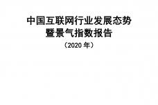 2020年中国互联网行业发展态势暨景气指数报告_000001.png
