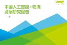 2020年中国人工智能物流发展研究报告_000001.png