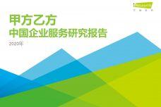 2020年中国企业服务研究报告_000001.jpg