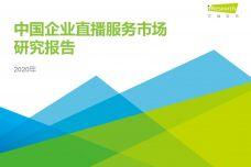 2020年中国企业直播服务市场研究报告_000001.jpg