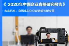 2020年中国企业直播研究报告_page_01.png