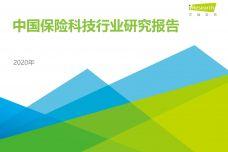 2020年中国保险科技行业研究报告_000001.jpg