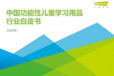 2020年中国功能性儿童学习用品行业白皮书_000001.jpg