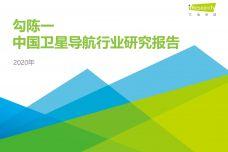 2020年中国卫星导航行业研究报告_000001.jpg