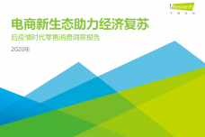 2020年中国后疫情时代零售消费洞察报告_000001.png