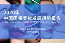 2020年中国国货美妆发展趋势报告_000001-1.jpg
