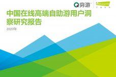2020年中国在线高端自助游用户洞察报告_000001.jpg