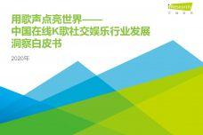 2020年中国在线K歌社交娱乐行业发展洞察白皮书_000001.jpg