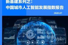2020年中国城市人工智能发展指数报告_000001.png