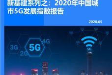 2020年中国城市5G发展指数报告_000001.jpg