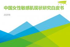 2020年中国女性敏感肌研究白皮书_000001.png