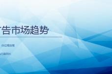 2020年中国广告市场及广告主营销趋势_000001.png