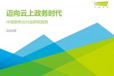 2020年中国政务云行业研究报告_000001.jpg