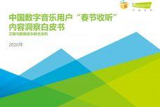 """2020年中国数字音乐用户""""春节收听""""内容洞察白皮书_000001.jpg"""