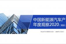 2020年中国新能源汽车产业年度观察_page_01.png