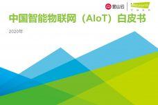 2020年中国智能物联网(AIoT)白皮书_000001.jpg
