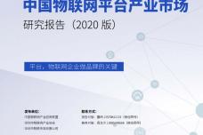 2020年中国物联网平台产业市场研究报告_page_001.png