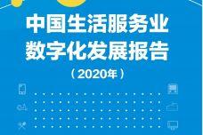 2020年中国生活服务业数字化发展报告终稿_000001.jpg