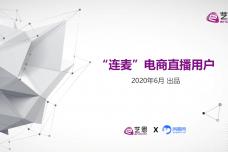 2020年中国电商直播粉丝价值研究报告_000001-1.png