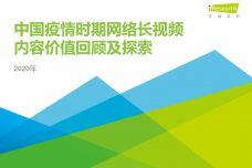 2020年中国疫情时期网络长视频内容价值回顾及探索_000001.jpg