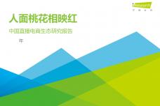 2020年中国直播电商生态研究报告_000001.png