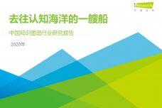 2020年中国知识图谱行业研究报告_000001.jpg