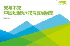 2020年中国短视频教育发展展望_000001.jpg