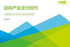 2020年中国第三方支付行业研究报告_000001.jpg