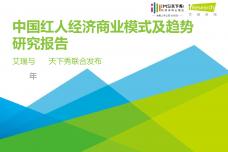 2020年中国红人经济商业模式及趋势研究报告_000001.png