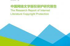2020年中国网络文学版权保护研究报告_000001.jpg