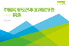 2020年中国网络经济年度洞察报告-简版_000001.png