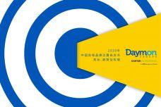2020年中国自有品牌达曼白皮书_000001.jpg