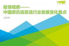 2020年中国资讯信息流行业发展变化盘点_000001.jpg